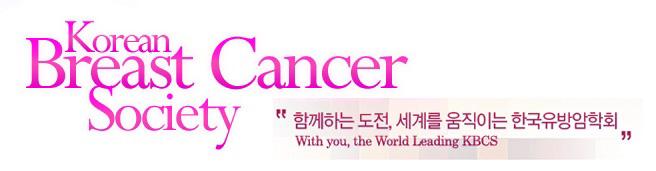 유방암학회로고